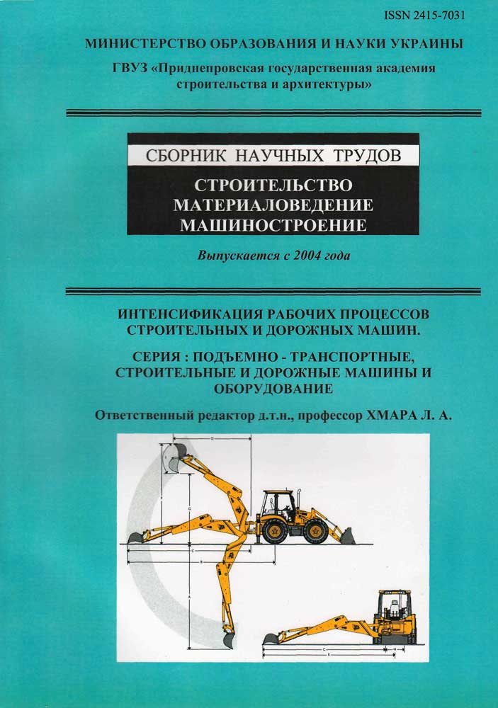 Construction Materials Engineering